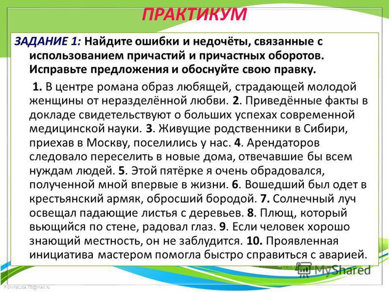 FokinaLida.75@mail.ru ПРАКТИКУМ ЗАДАНИЕ 1: Найдите ошибки и недочёты, связанные с использованием причастий и причастных оборотов. Исправьте предложения и обоснуйте свою правку. 1. В центре романа образ любящей, страдающей молодой женщины от неразделё