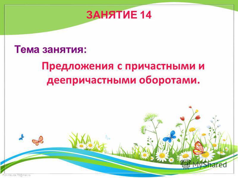 FokinaLida.75@mail.ru ЗАНЯТИЕ 14 Тема занятия: Предложения с причастными и деепричастными оборотами.