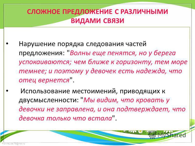 FokinaLida.75@mail.ru СЛОЖНОЕ ПРЕДЛОЖЕНИЕ С РАЗЛИЧНЫМИ ВИДАМИ СВЯЗИ Нарушение порядка следования частей предложения: