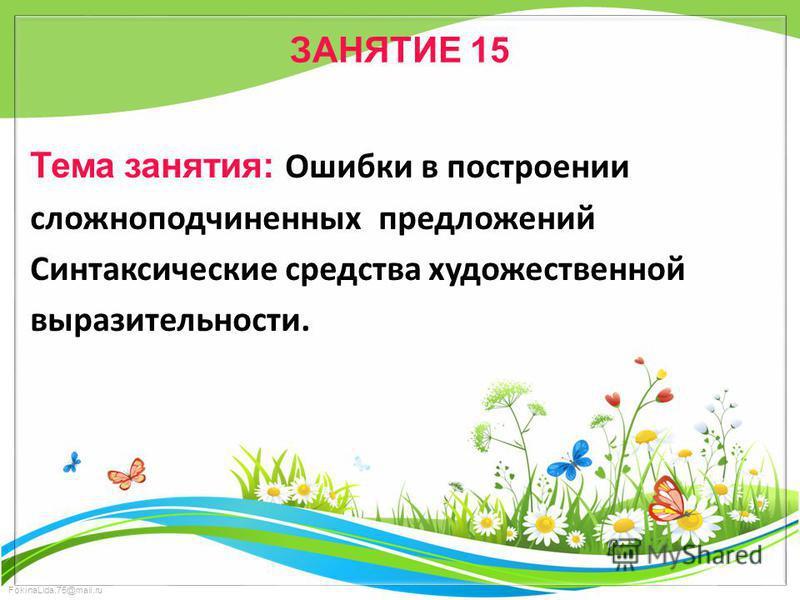 FokinaLida.75@mail.ru ЗАНЯТИЕ 15 Тема занятия: Ошибки в построении сложноподчиненных предложений Синтаксические средства художественной выразительности.