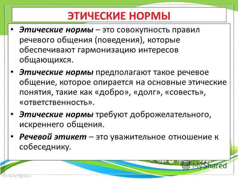 FokinaLida.75@mail.ru ЭТИЧЕСКИЕ НОРМЫ Этические нормы – это совокупность правил речевого общения (поведения), которые обеспечивают гармонизацию интересов общающихся. Этические нормы предполагают такое речевое общение, которое опирается на основные эт