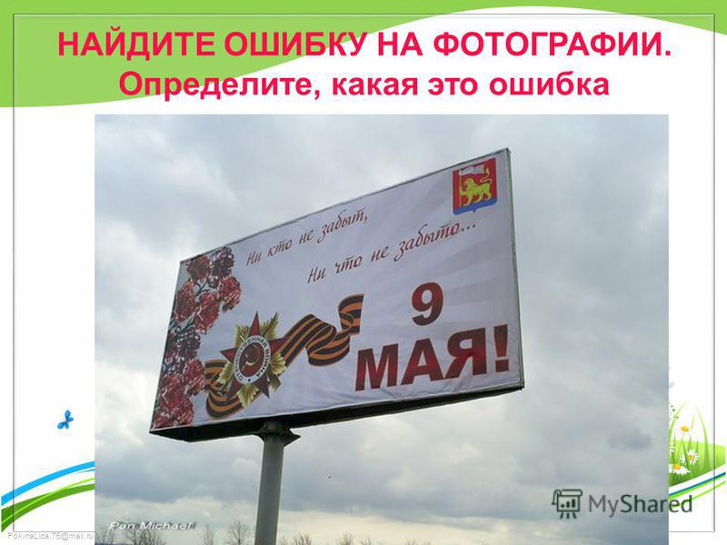 FokinaLida.75@mail.ru НАЙДИТЕ ОШИБКУ НА ФОТОГРАФИИ. Определите, какая это ошибка