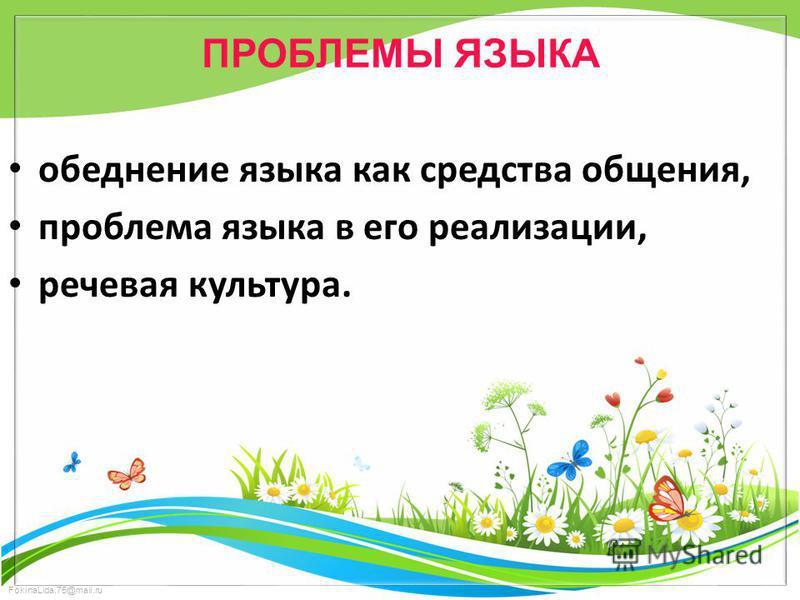 FokinaLida.75@mail.ru ПРОБЛЕМЫ ЯЗЫКА обеднение языка как средства общения, проблема языка в его реализации, речевая культура.