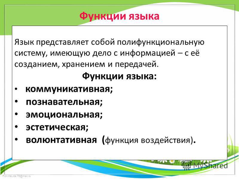 FokinaLida.75@mail.ru Язык представляет собой полифункциональную систему, имеющую дело с информацией – с её созданием, хранением и передачей. Функции языка: коммуникативная; познавательная; эмоциональная; эстетическая; волюнтативная ( функция воздейс