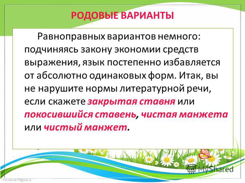 FokinaLida.75@mail.ru РОДОВЫЕ ВАРИАНТЫ Равноправных вариантов немного: подчиняясь закону экономии средств выражения, язык постепенно избавляется от абсолютно одинаковых форм. Итак, вы не нарушите нормы литературной речи, если скажете закрытая ставня