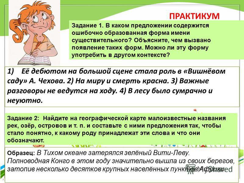 FokinaLida.75@mail.ru ПРАКТИКУМ 1)Её дебютом на большой сцене стала роль в «Вишнёвом саду» А. Чехова. 2) На миру и смерть красна. 3) Важные разговоры не ведутся на ходу. 4) В лесу было сумрачно и неуютно. Задание 1. В каком предложении содержится оши