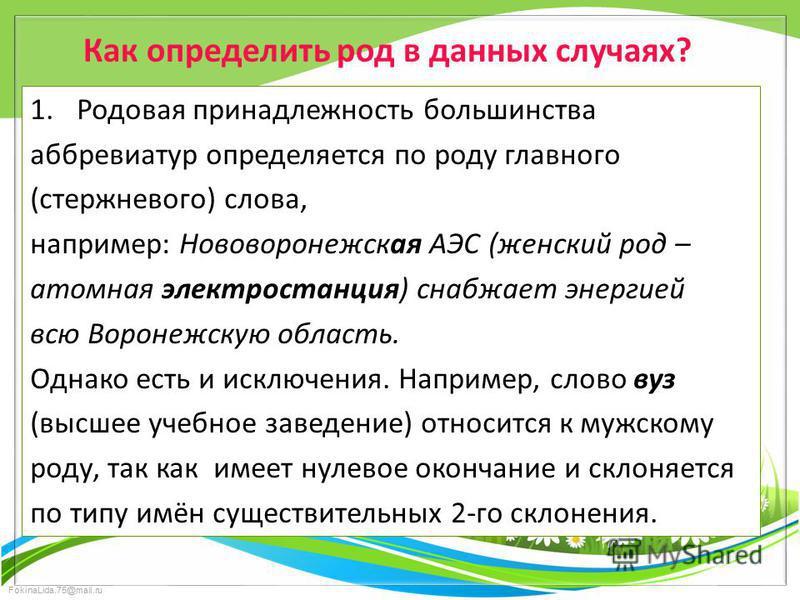 FokinaLida.75@mail.ru Как определить род в данных случаях? 1. Родовая принадлежность большинства аббревиатур определяется по роду главного (стержневого) слова, например: Нововоронежская АЭС (женский род – атомная электростанция) снабжает энергией всю