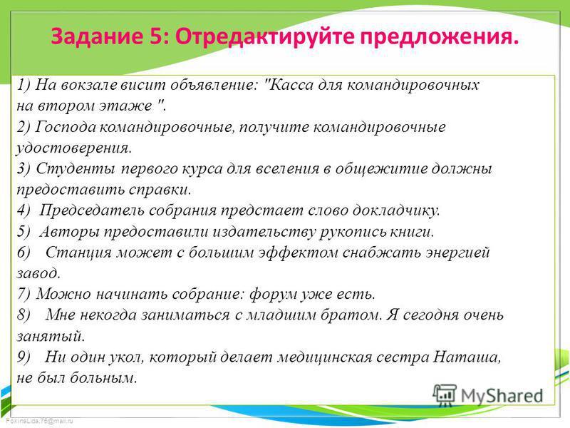 FokinaLida.75@mail.ru Задание 5: Отредактируйте предложения. 1) Ha вокзале висит объявление: