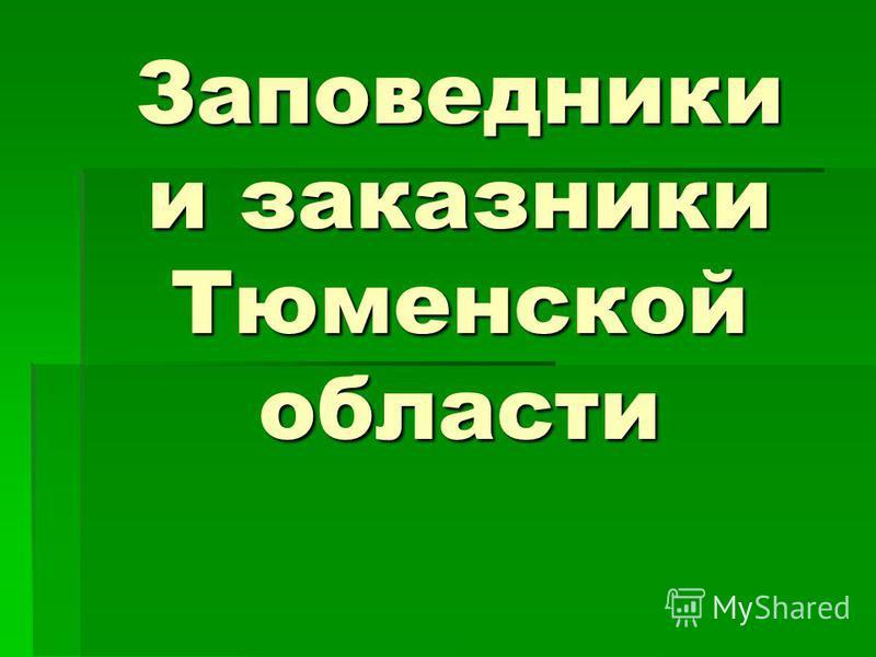 Заповедники и заказники Тюменской области