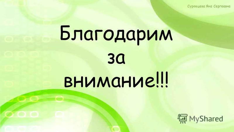 Благодарим за внимание!!! Суровцева Яна Сергеевна