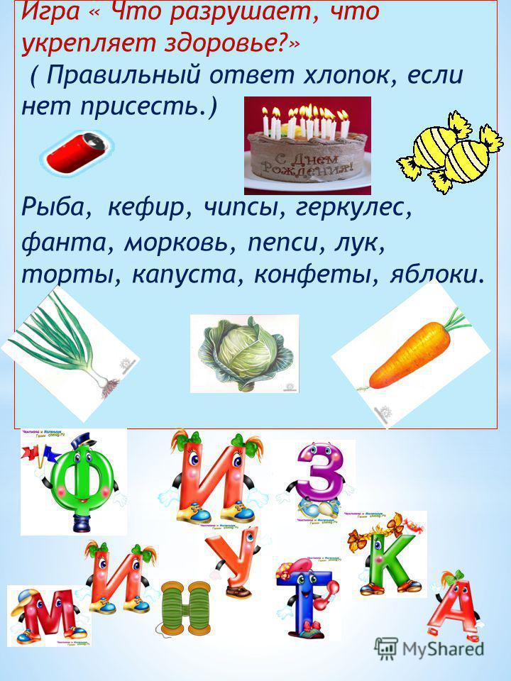 Советы Доктора Здоровой Пищи. - Воздерживайтесь от жирной пищи. Остерегайтесь очень острого и соленого. Сладостей тысячи, а здоровье одно.