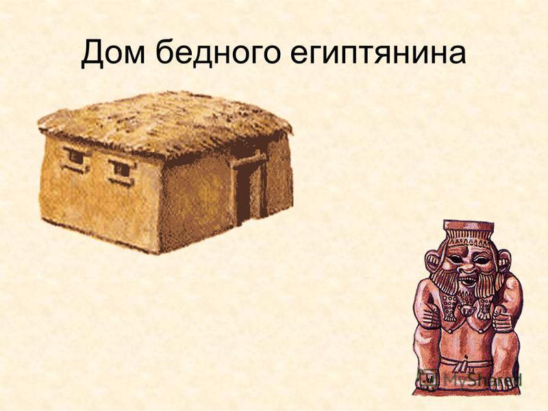 Дом бедного египтянина