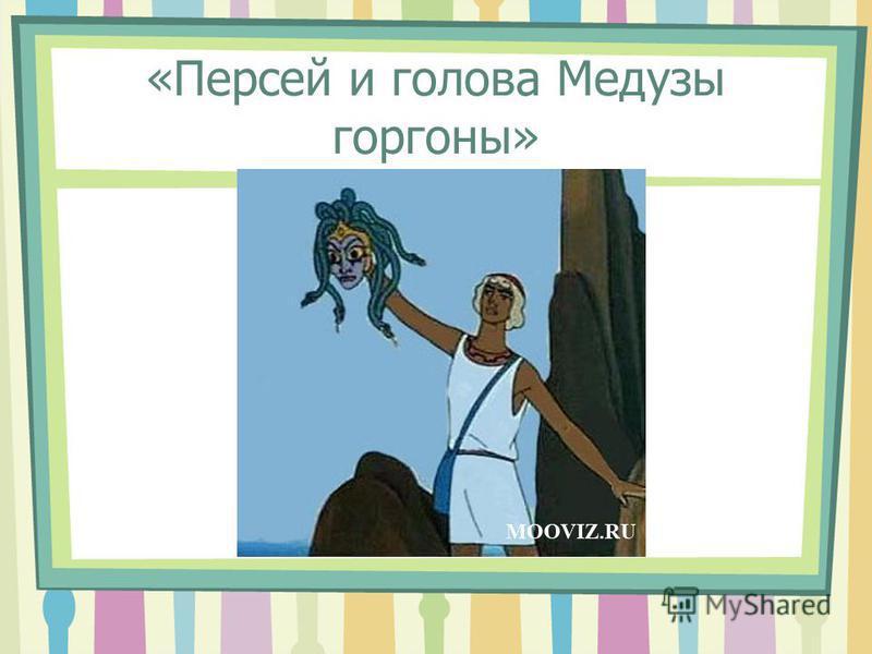 «Персей и голова Медузы горгоны»