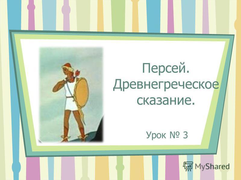 Персей. Древнегреческое сказание. Урок 3