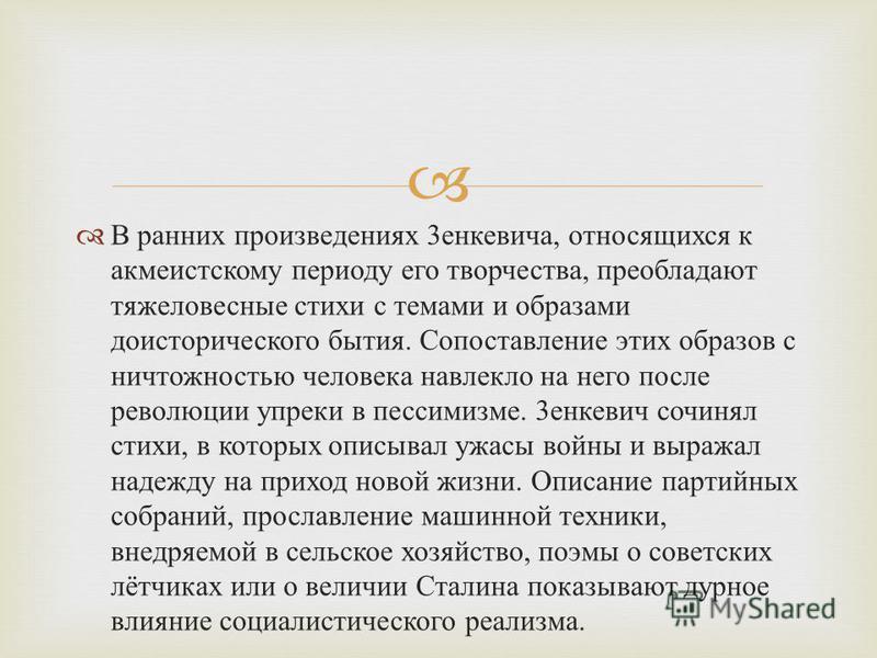 В ранних произведениях 3 сянкевича, относящихся к акмеистскому периоду его творчества, преобладают тяжеловесные стихи с темами и образами доисторического бытия. Сопоставление этих образов с ничтожностью человека навлекло на него после революции упрек