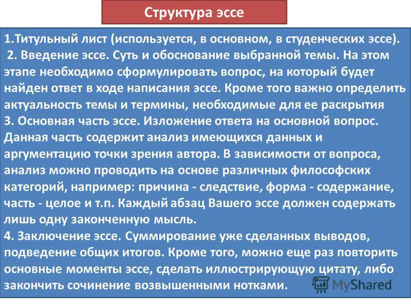 Путевой очерк примеры сочинений