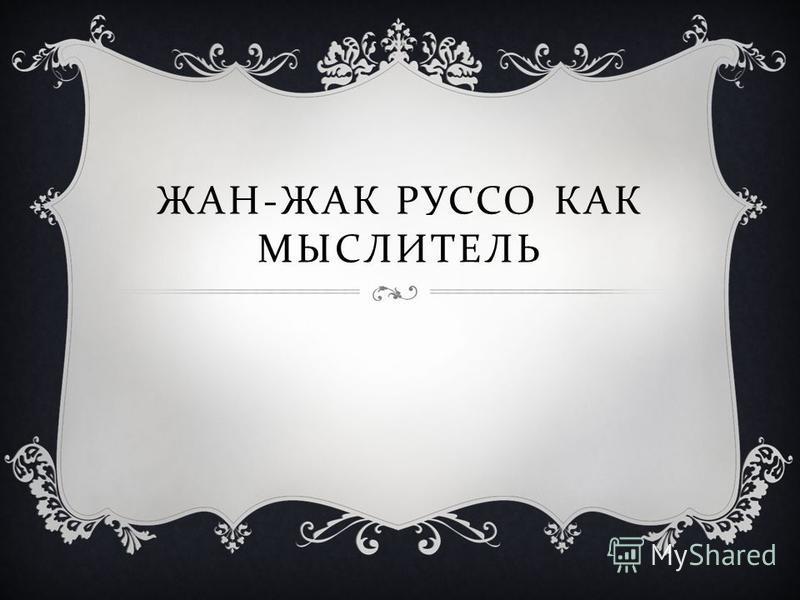 ЖАН - ЖАК РУССО КАК МЫСЛИТЕЛЬ