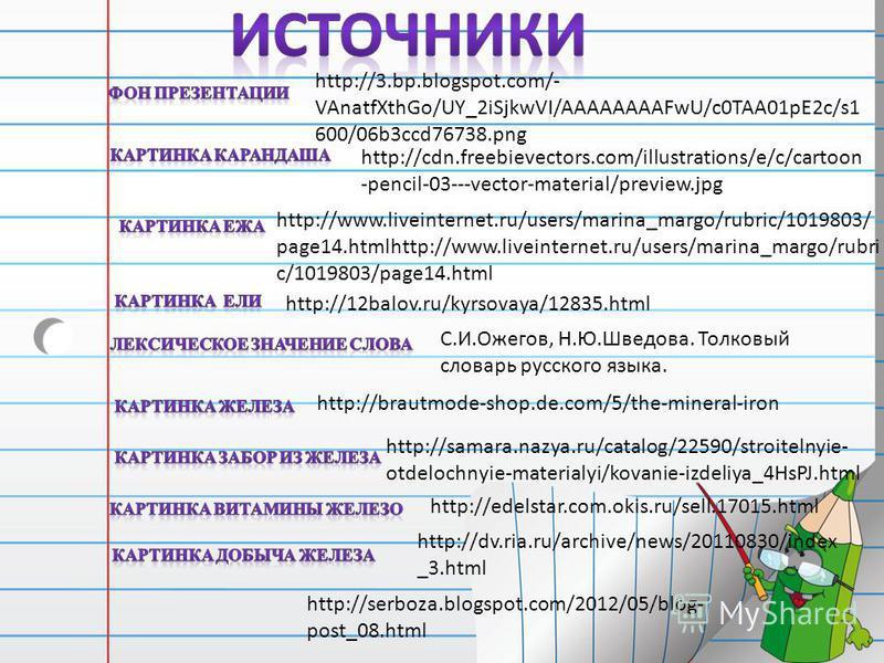 http://cdn.freebievectors.com/illustrations/e/c/cartoon -pencil-03---vector-material/preview.jpg http://3.bp.blogspot.com/- VAnatfXthGo/UY_2iSjkwVI/AAAAAAAAFwU/c0TAA01pE2c/s1 600/06b3ccd76738. png С.И.Ожегов, Н.Ю.Шведова. Толковый словарь русского яз