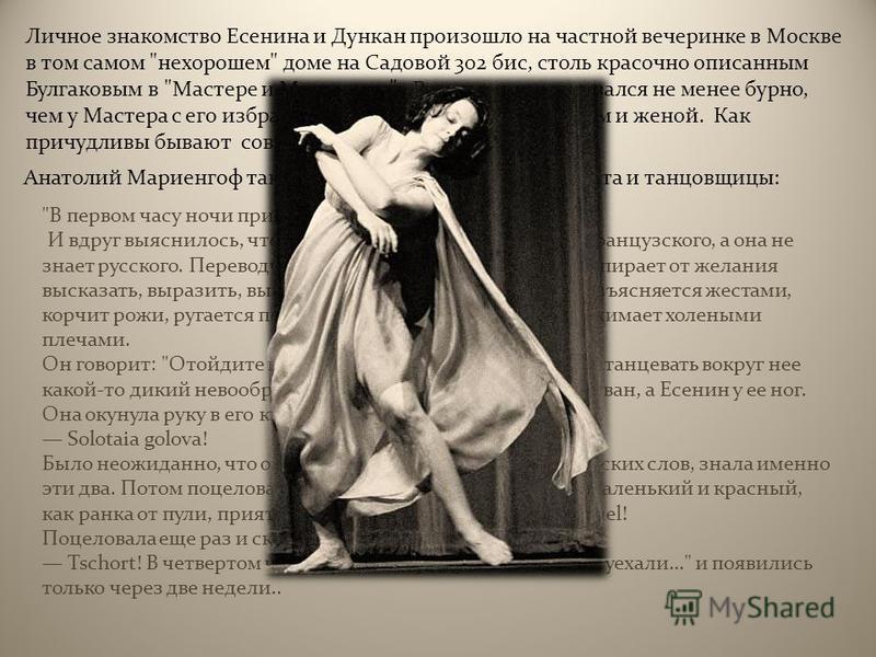 Личное знакомство Есенина и Дункан произошло на частной вечеринке в Москве в том самом