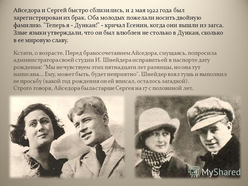 Айседора и Сергей быстро сблизились, и 2 мая 1922 года был зарегистрирован их брак. Оба молодых пожелали носить двойную фамилию.