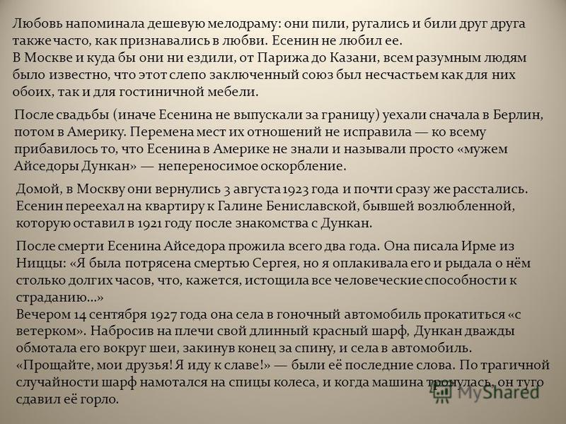 После смерти Есенина Айседора прожила всего два года. Она писала Ирме из Ниццы : « Я была потрясена смертью Сергея, но я оплакивала его и рыдала о нём столько долгих часов, что, кажется, истощила все человеческие способности к страданию …» Вечером 14