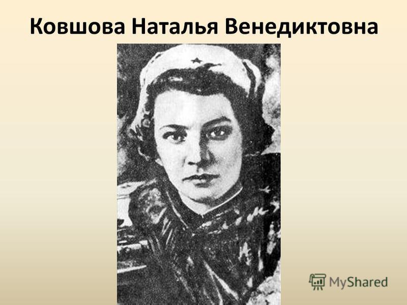 Ковшова Наталья Венедиктовна