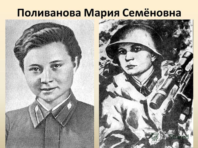 Поливанова Мария Семёновна