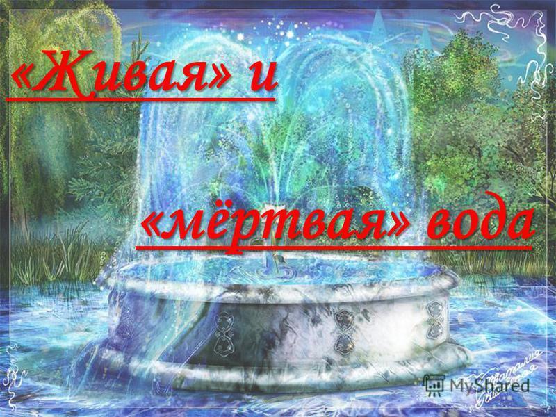 «Живая» и «мёртвая» вода