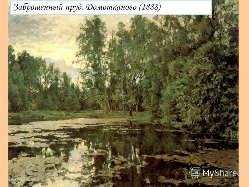 Заброшенный пруд. Домотканово (1888)