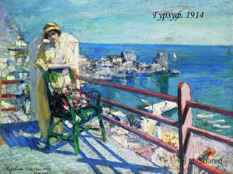 Гурзуф. 1914