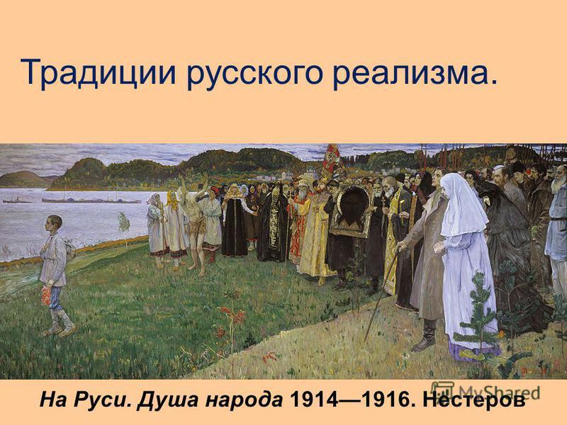 На Руси. Душа народа 19141916. Нестеров Традиции русского реализма.