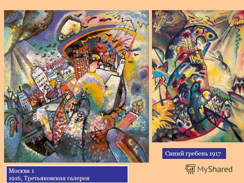 Москва 1 1916, Третьяковская галерея Синий гребень 1917