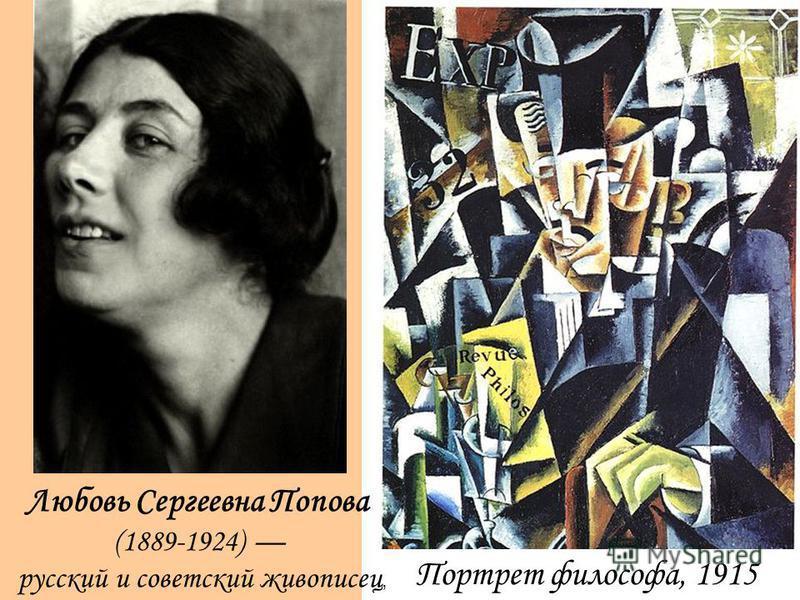 Портрет философа, 1915 Любовь Сергеевна Попова (1889-1924) русский и советский живописец,