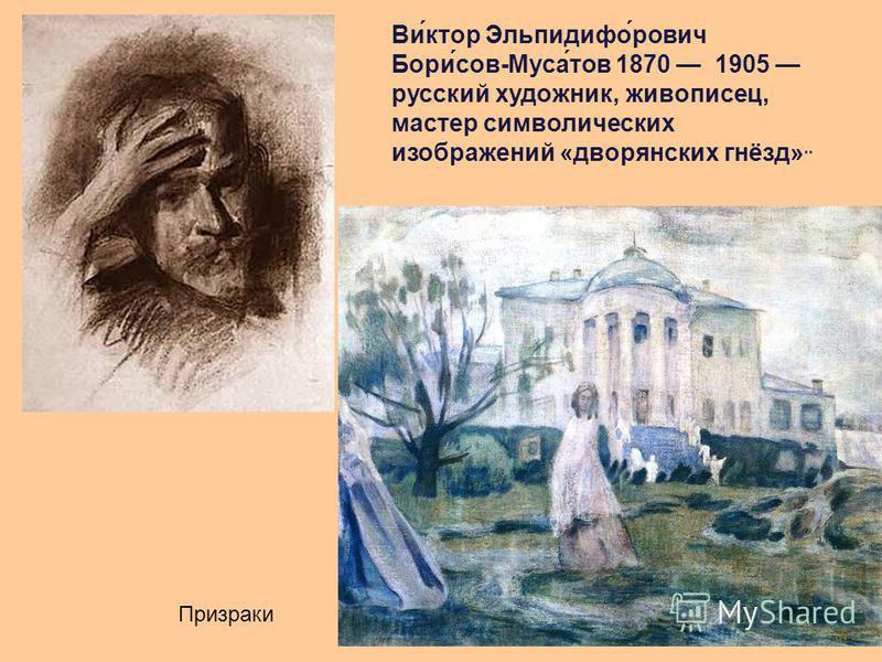 Ви́ктор Эльпидифо́равич Бори́сов-Муса́тов 1870 1905 русский художник, живописец, мастер символических изображений «дворянских гнёзд».. Призраки