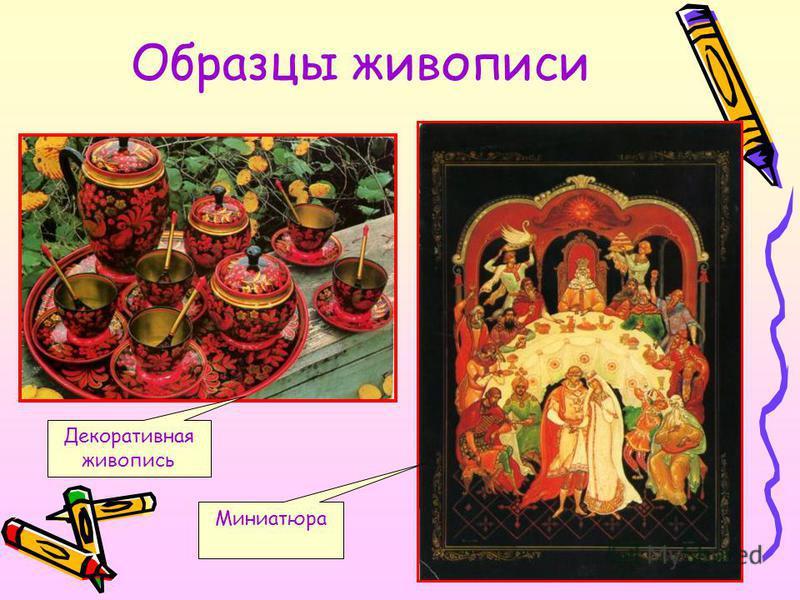 Образцы живописи Декоративная живопись Миниатюра