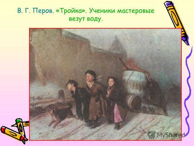 В. Г. Перов. «Тройка». Ученики мастеровые везут воду.