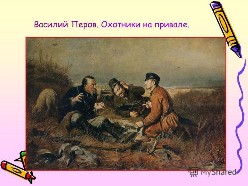 Василий Перов. Охотники на привале.