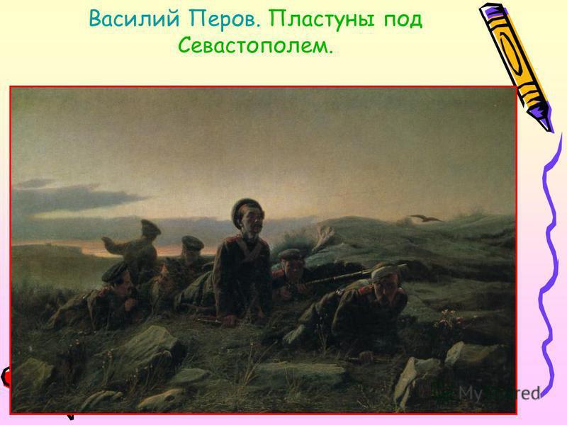 Василий Перов. Пластуны под Севастополем.