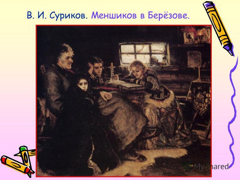 В. И. Суриков. Меншиков в Берёзове.