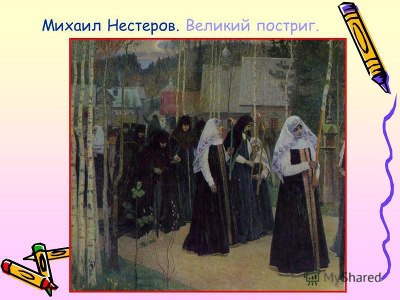 Михаил Нестеров. Великий постриг.