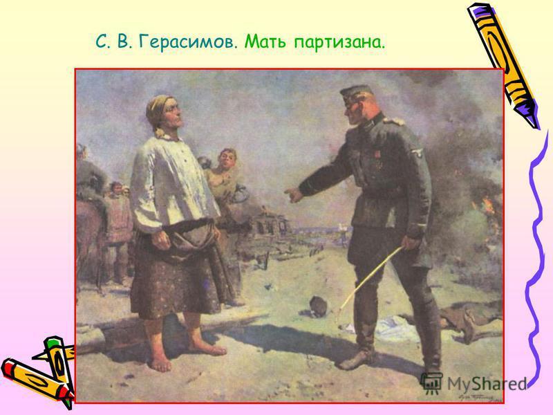 С. В. Герасимов. Мать партизана.