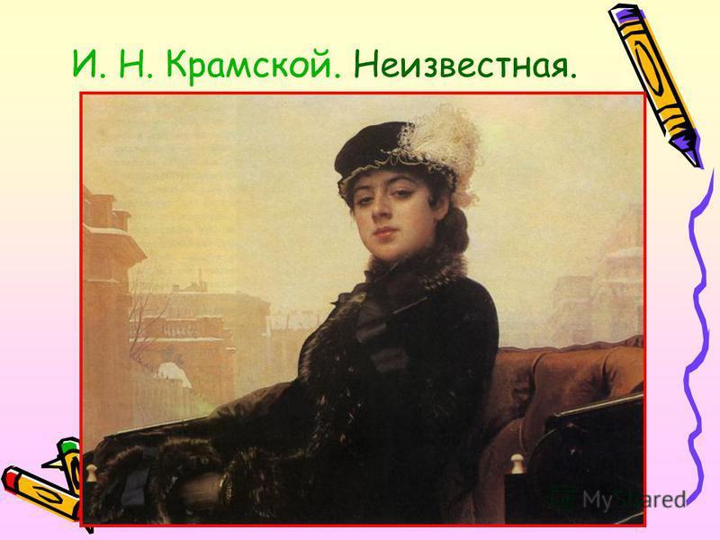 И. Н. Крамской. Неизвестная.