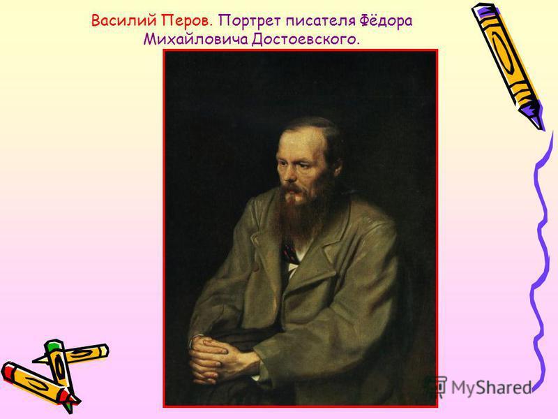 Василий Перов. Портрет писателя Фёдора Михайловича Достоевского.