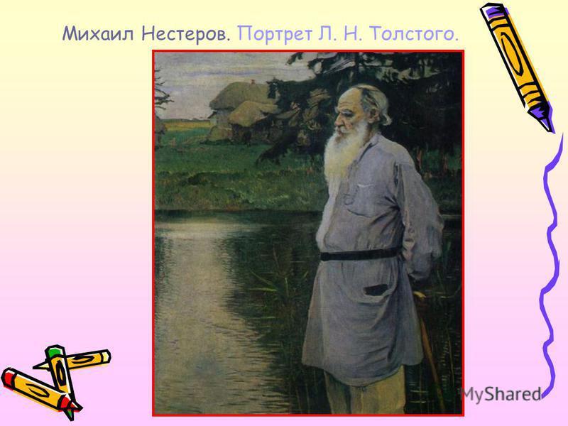 Михаил Нестеров. Портрет Л. Н. Толстого.
