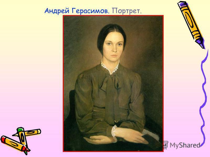 Андрей Герасимов. Портрет.