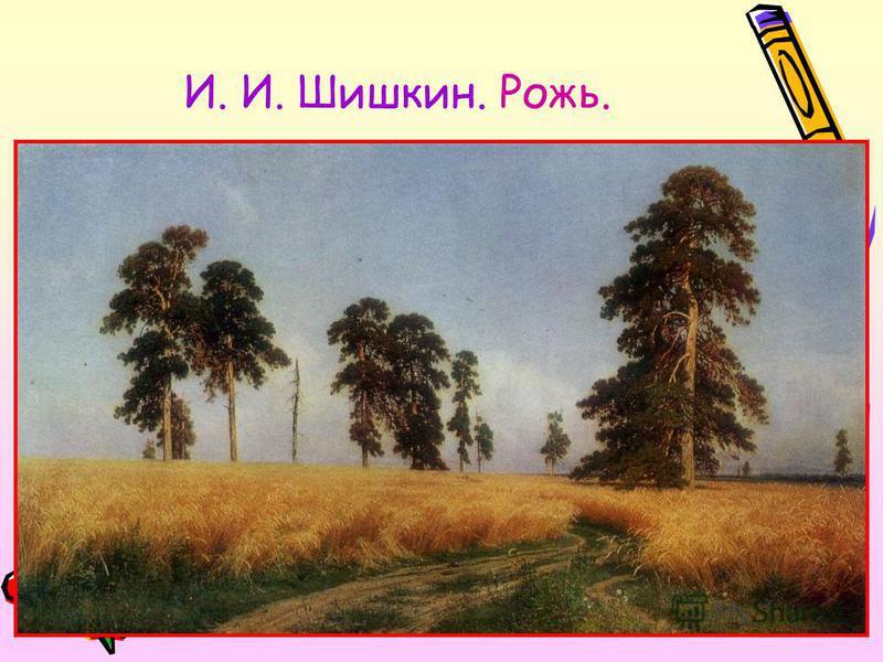 И. И. Шишкин. Рожь.