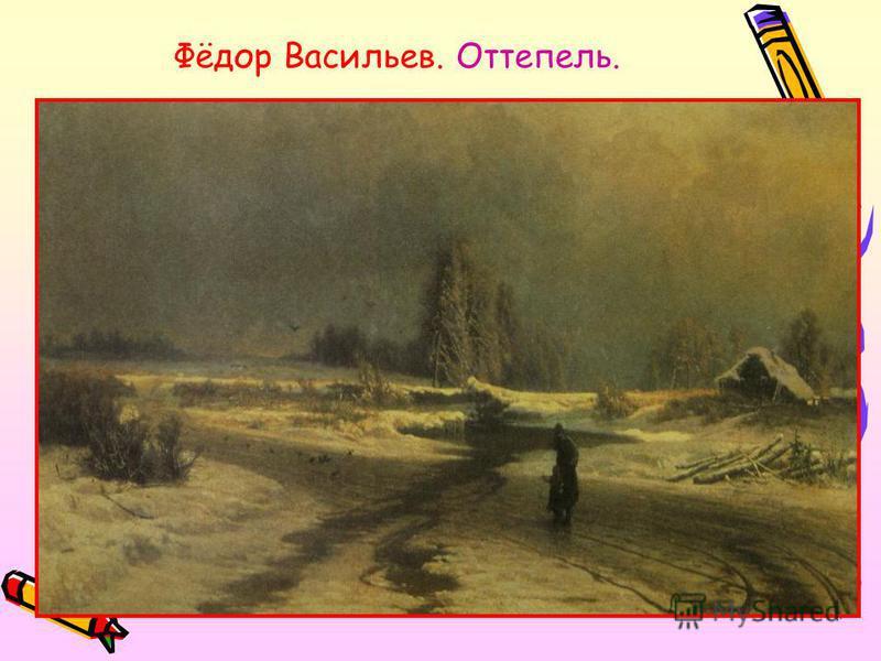 Фёдор Васильев. Оттепель.