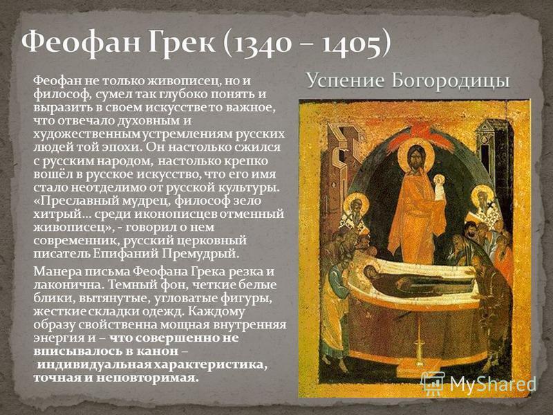Феофан не только живописец, но и философ, сумел так глубоко понять и выразить в своем искусстве то важное, что отвечало духовным и художественным устремлениям русских людей той эпохи. Он настолько сжился с русским народом, настолько крепко вошёл в ру