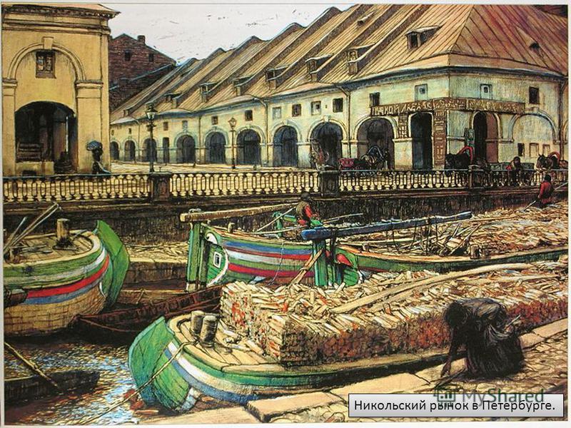 Никольский рынок в Петербурге.