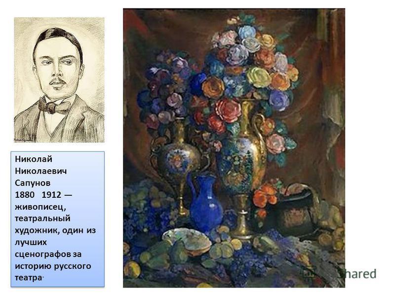 Николай Николаевич Сапунов 1880 1912 живописец, театральный художник, один из лучших сценографов за историю русского театра.